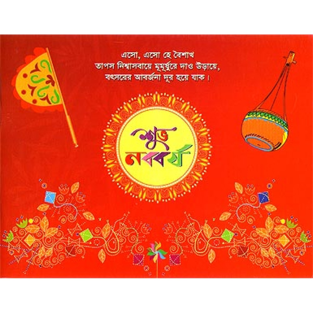 bangla new year cards