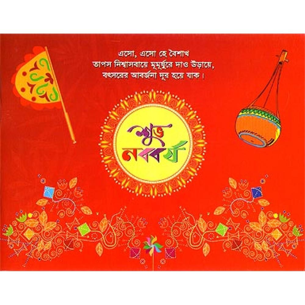 bangla new year cards